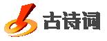 中国诗文网